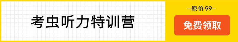 听力训练营_banner.png