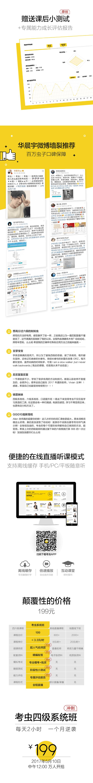 考虫四级系统班2017冲刺班-4.png