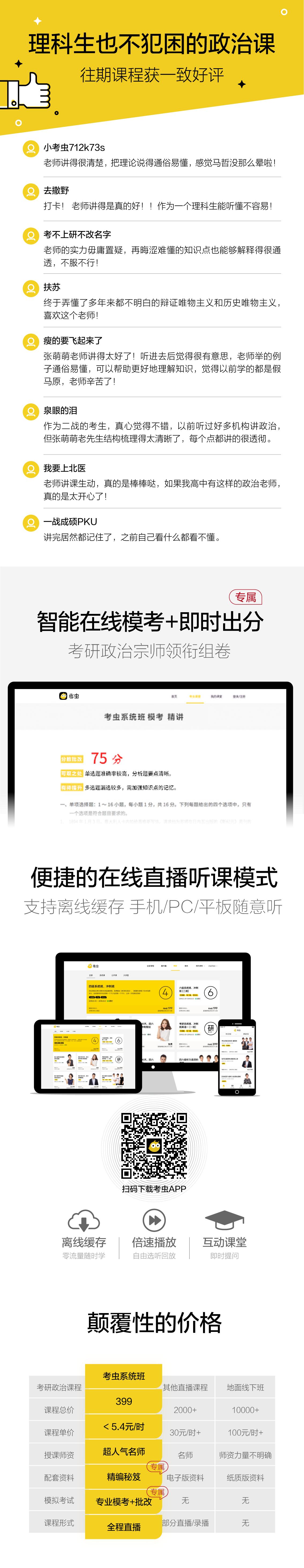 考研18政治大纲班-03.png