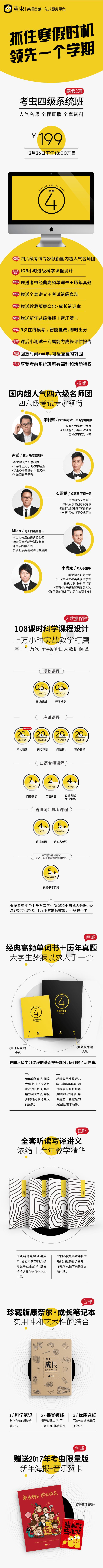 考虫4级系统班寒假班-201.png
