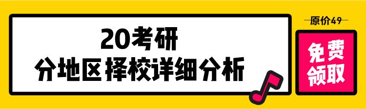 20分地区择校banner.jpg