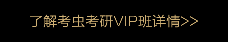 banner1(链接至考研VIP页面).jpg