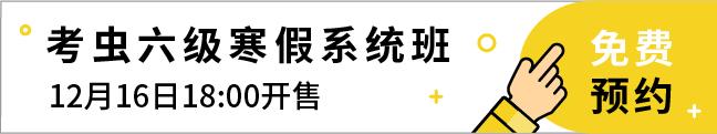 六级寒假banner.png