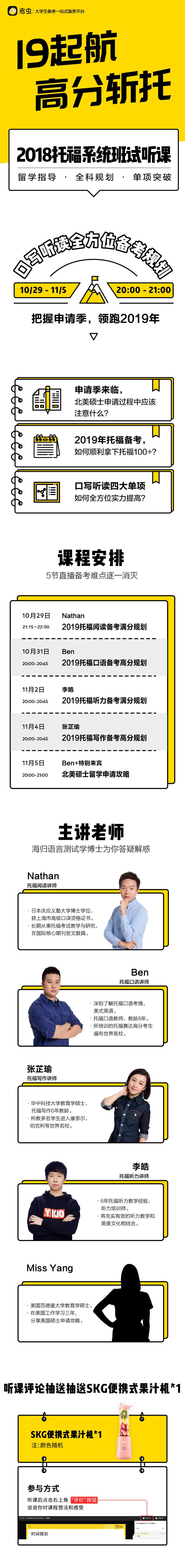 19公开课详情页副本.jpg
