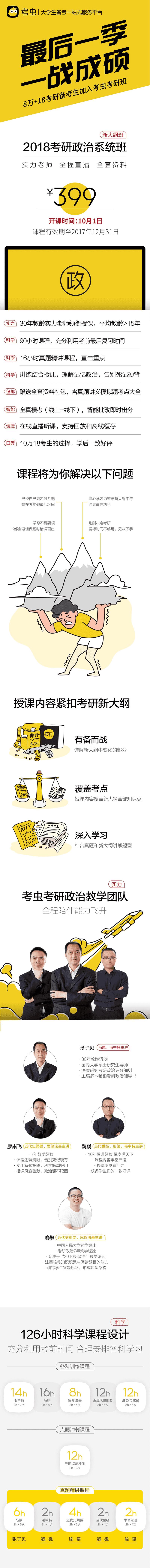 考研18政治新大纲班-01 拷贝.png