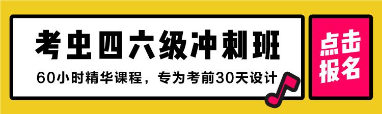 四六级冲刺班banner.jpg