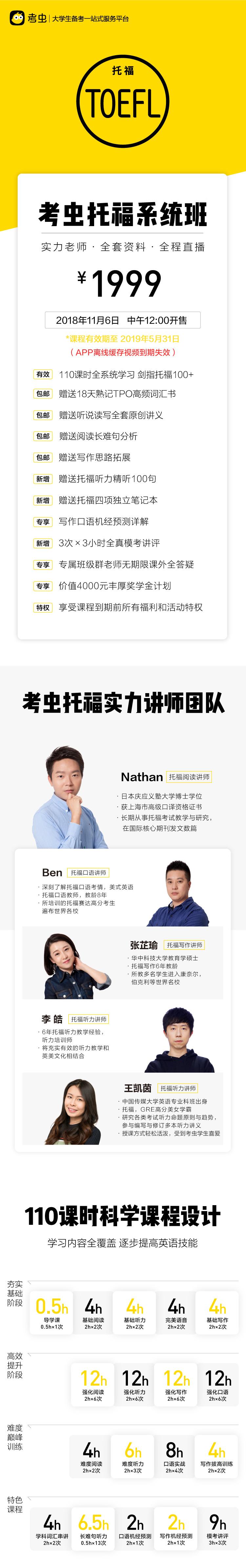 考蟲托福系統班詳情頁1(針對19春).jpg