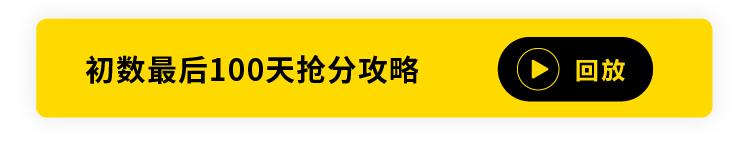 18考研管综199-01_03.png