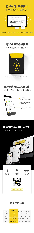 18考研管理类联考综合抢分班-02.png