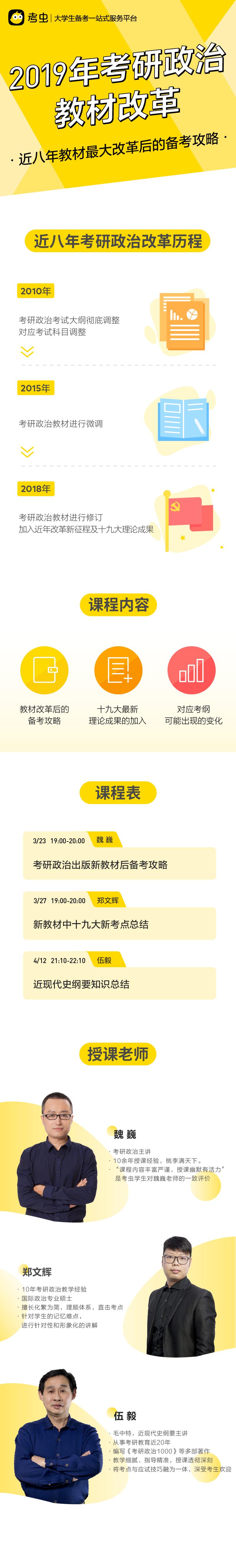 2018-3 考研政治教材改革-01.png