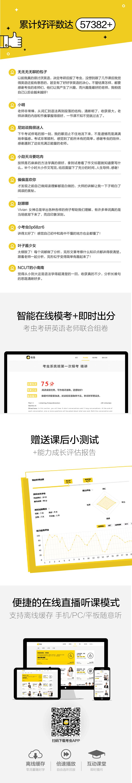 考虫考研英语系统班2018 新大纲班-03副本.png