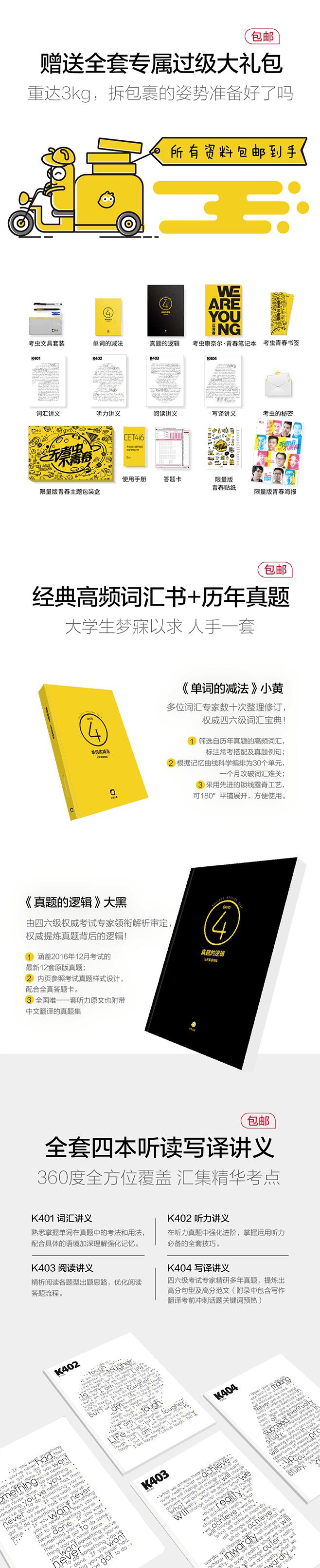 考虫四级系统班2017冲刺班-2.png