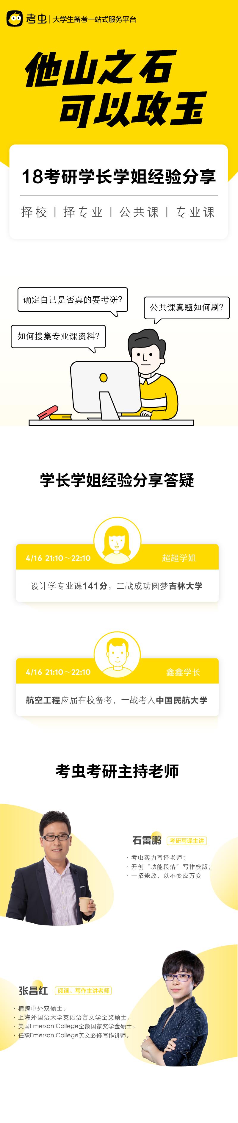2018-04 他山之石 可以攻玉-01.png