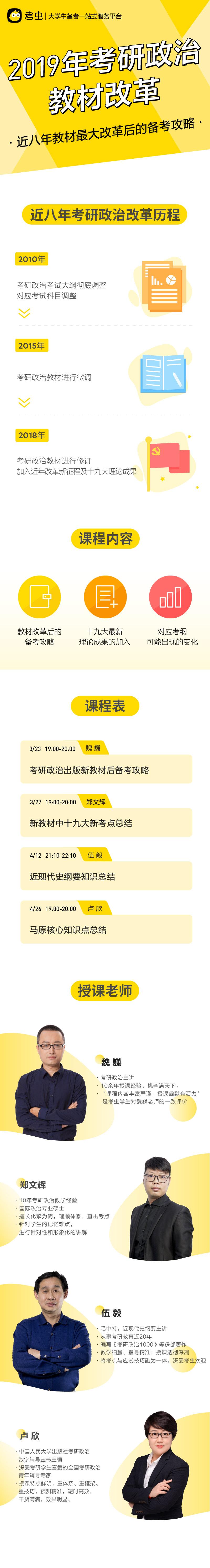 2018-3 考研政治教材改革-01.jpg
