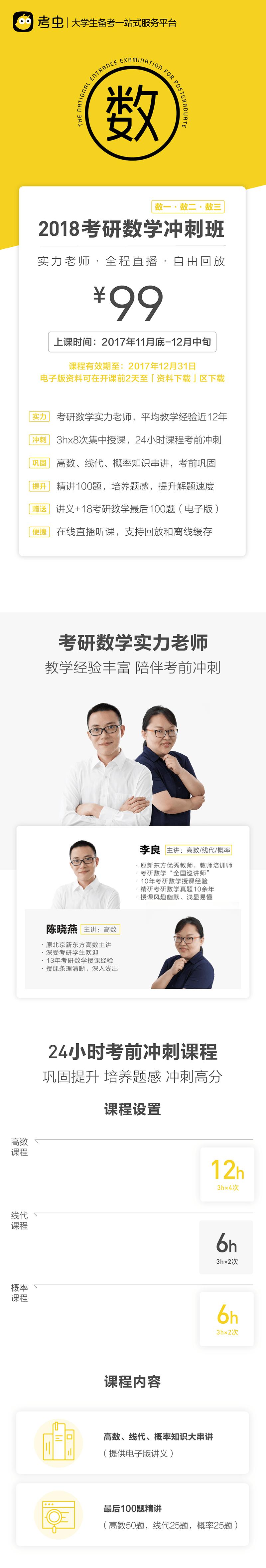 2017-10 18考研数学冲刺班-01.png