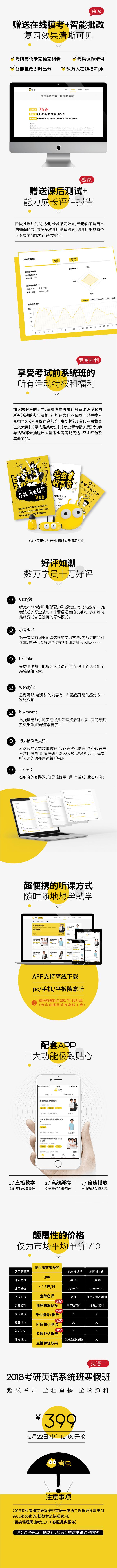 考研寒假班英语二-02.png