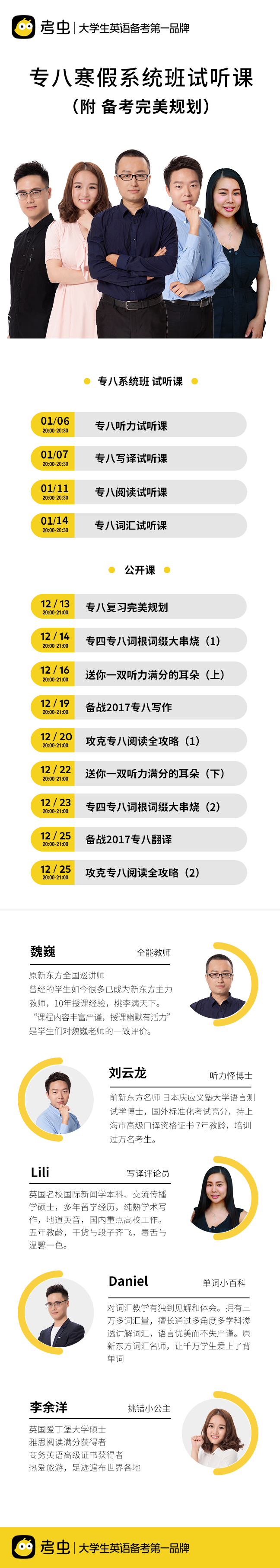 Z8-公开课.png