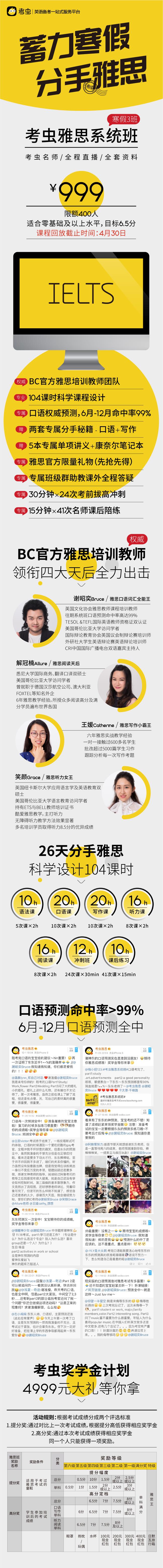考虫雅思系统班寒假3班详情页--01.png