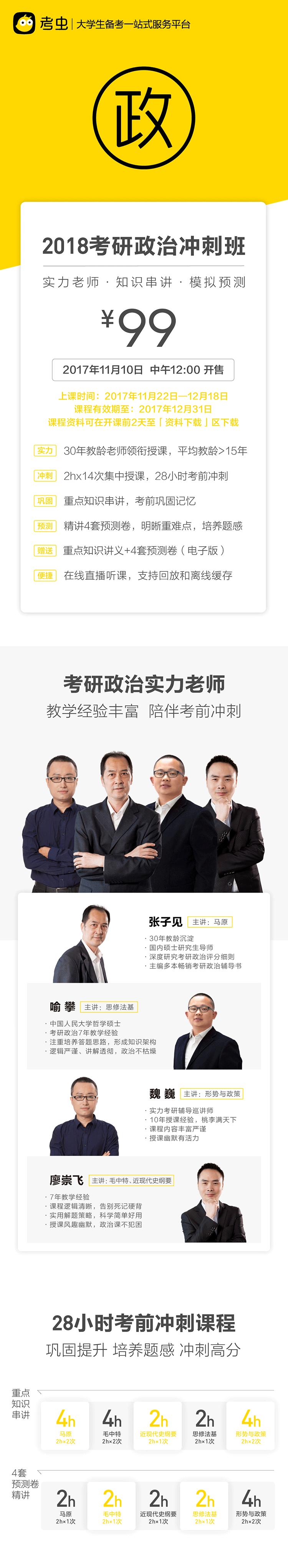 18考研政治冲刺班-01.png