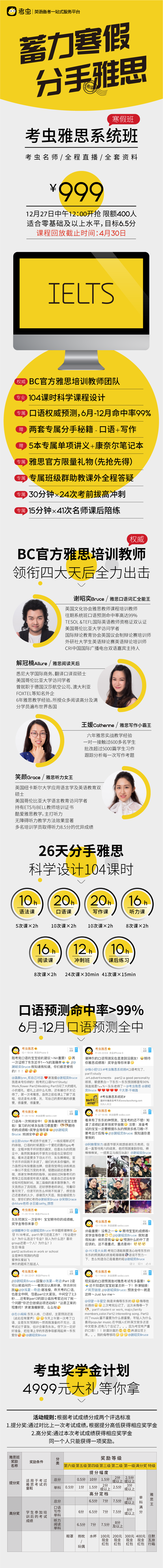 考虫雅思系统班寒假班详情页-01.png