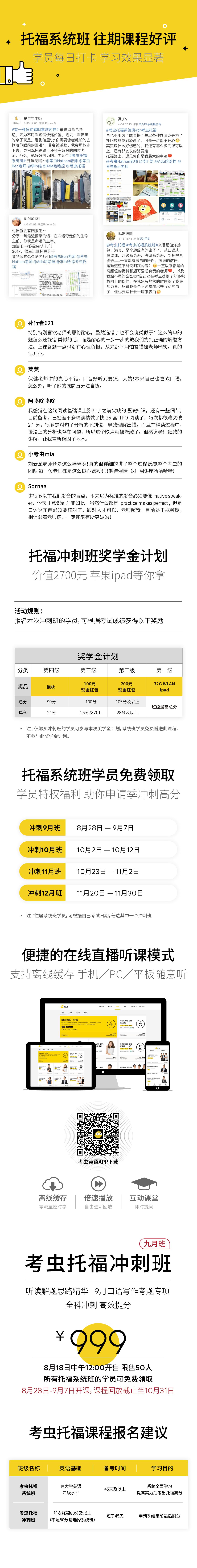 托福9月冲刺班第二张详情图.png