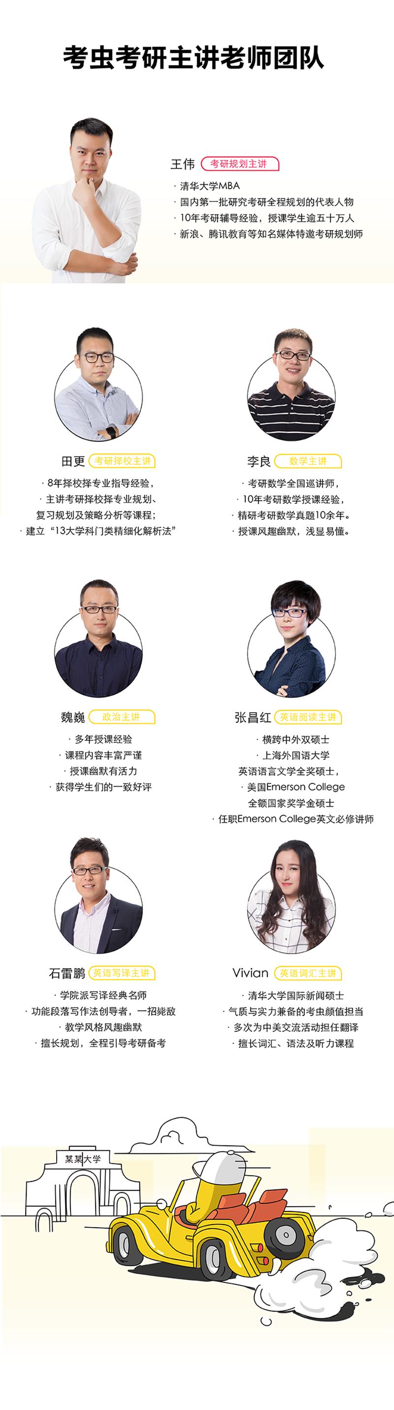 考研9元课详情图-02.png