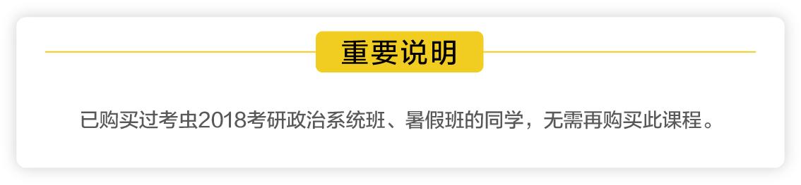 考研18政治大纲班banner-04.png