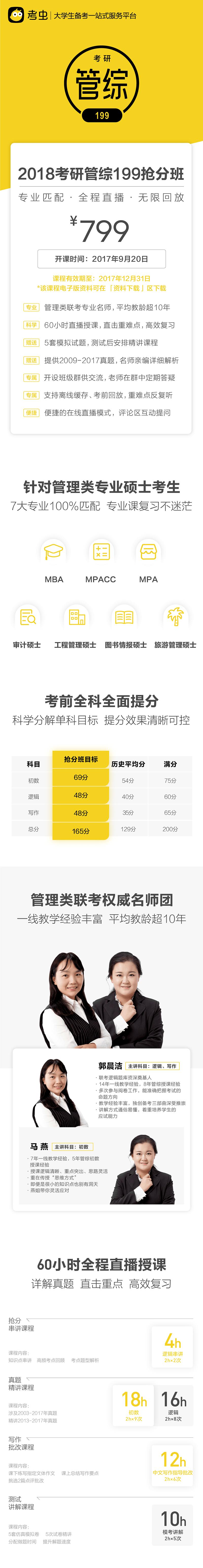 管综改价后更新图01.png