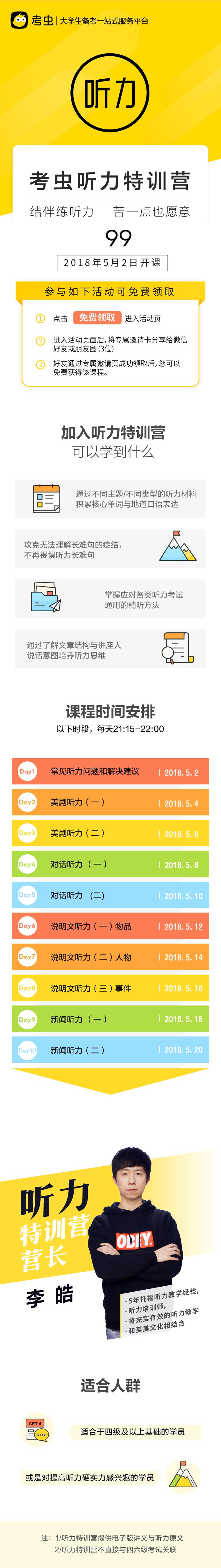 听力训练营_ios提审.png