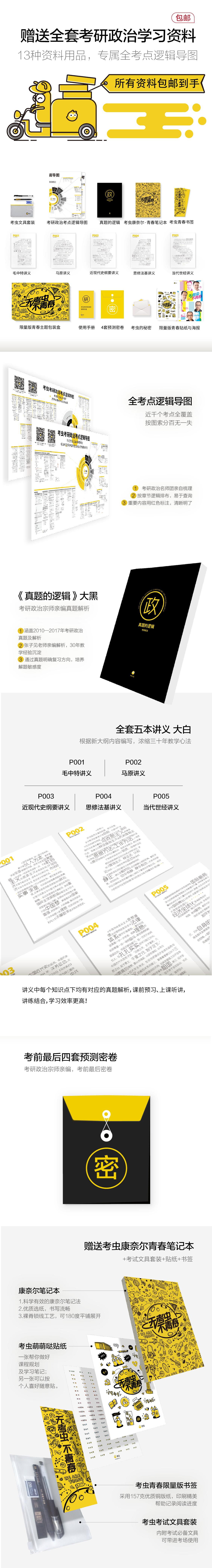 考研18政治大纲班-02.png