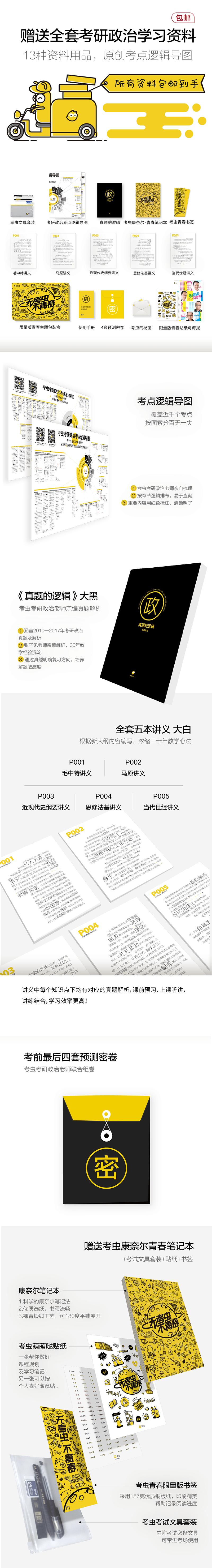 考研18政治新大纲班-02.png