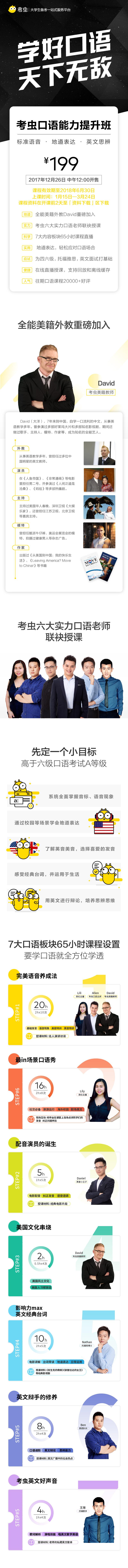 2017-12口语系统班-01.jpg