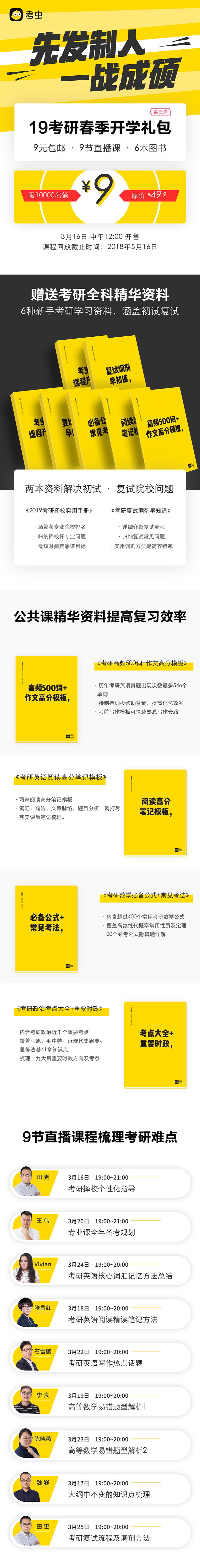 考研9元课详情图-01.png