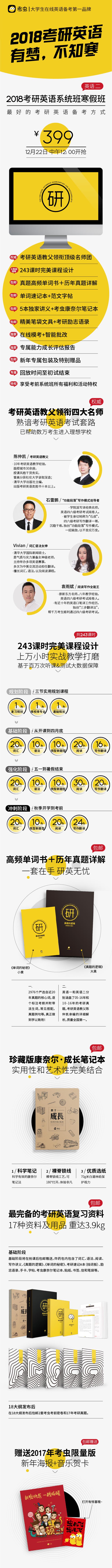 (替换)考研寒假班英语二01.png