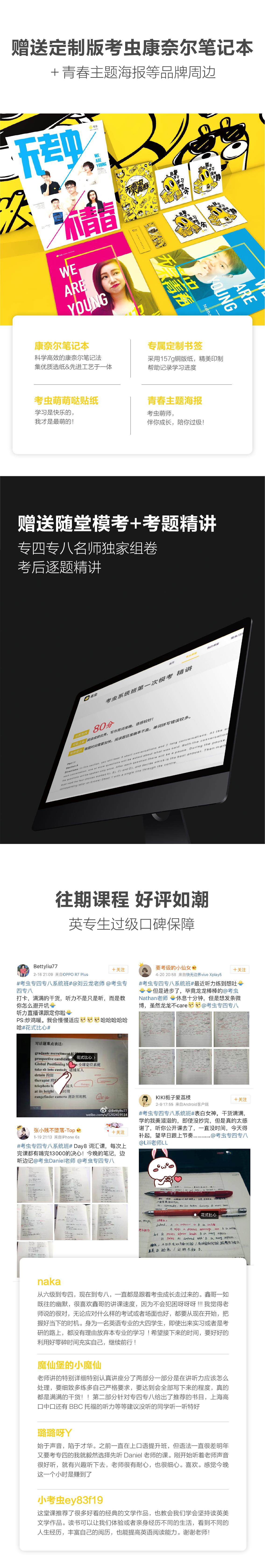 考虫专八系统班详情页-2017-03.png