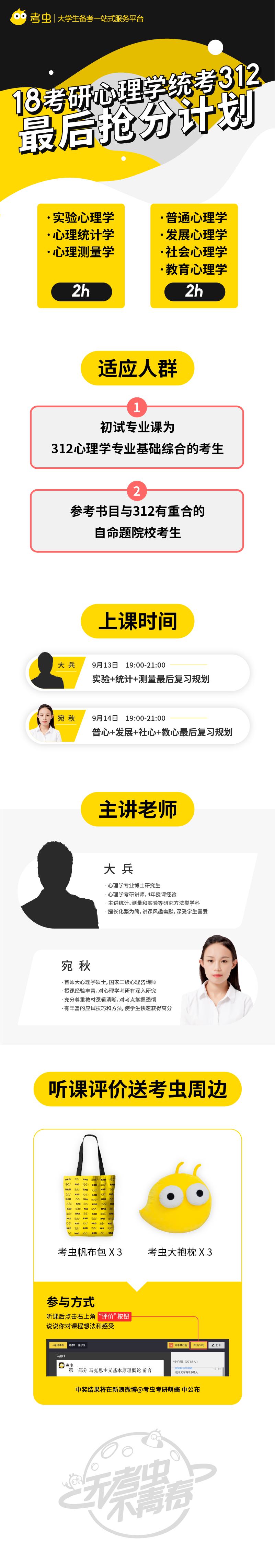 心理学公开课改-794.png