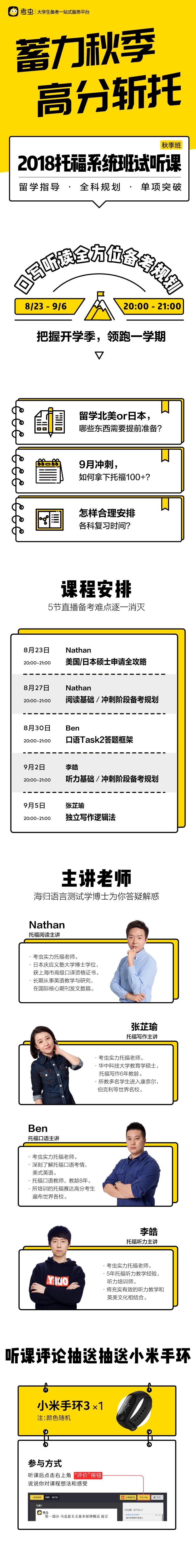 秋季公开课详情图.jpg