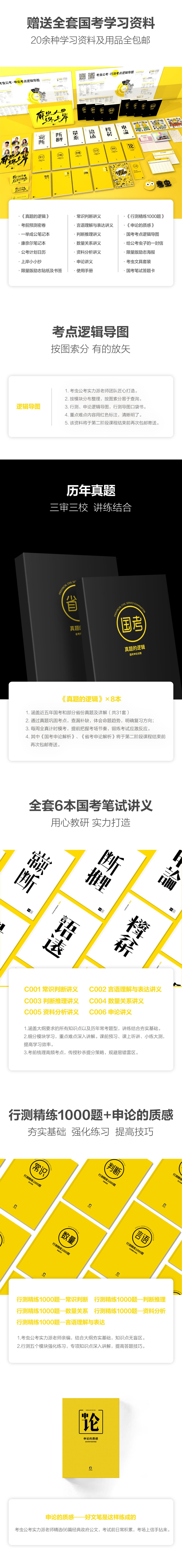 19国考笔试系统班详情图2.jpg