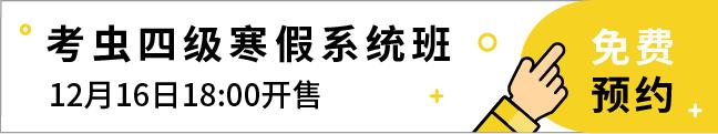 四级寒假banner.png