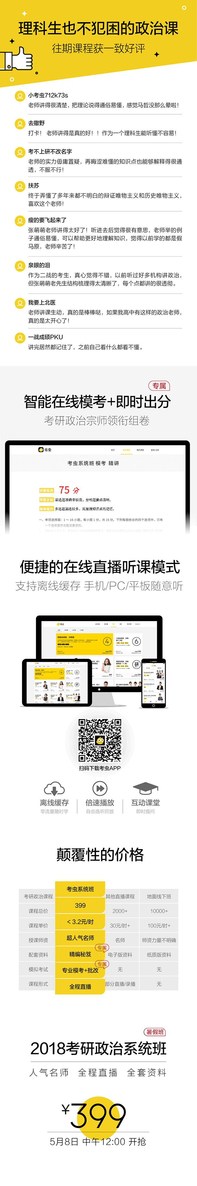 考研18政治-03.png