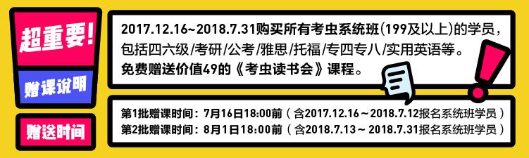 赠课banner.png