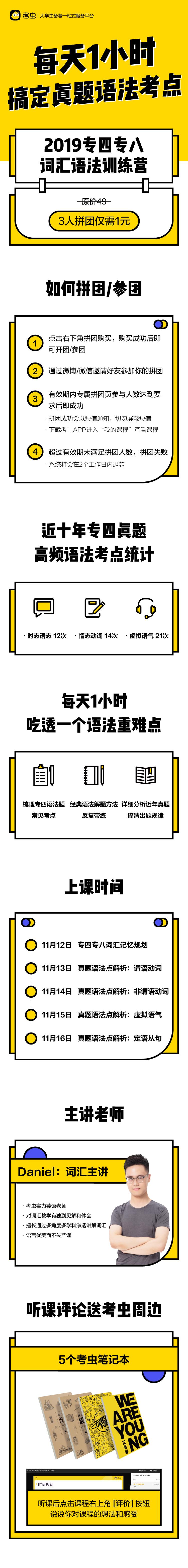 课程详情页-100.jpg
