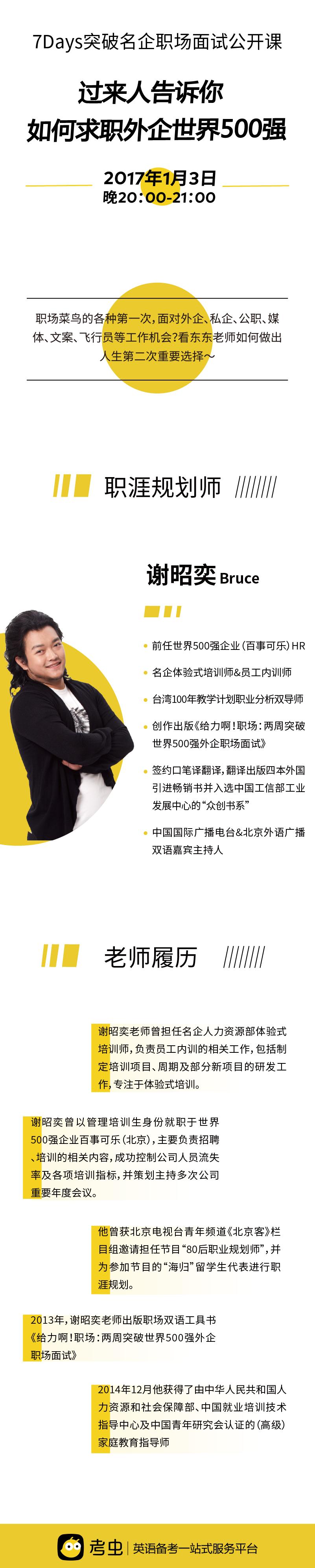 461-世界500强名企求职指南.png