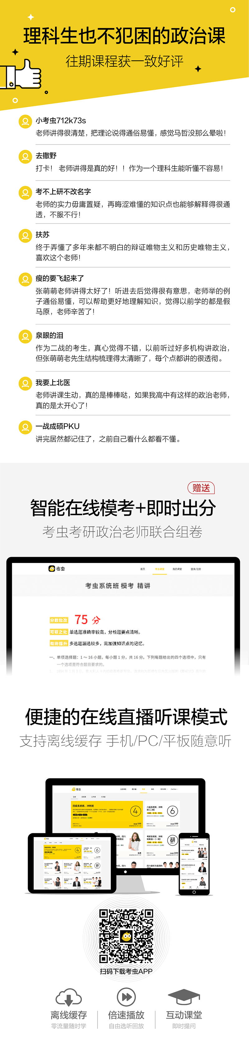 考研18政治新大纲班-03.png