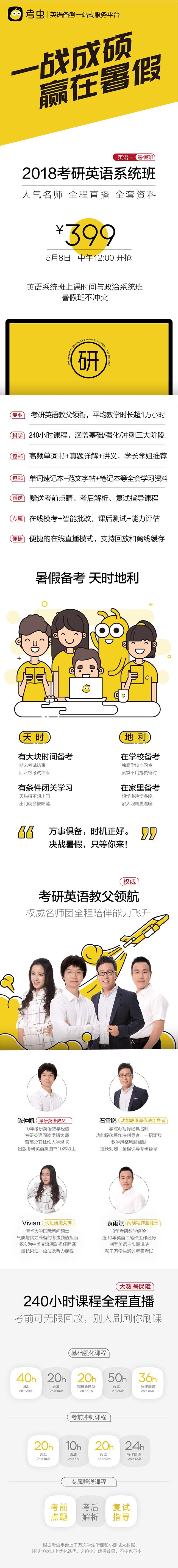考虫考研英语系统班2017 暑假班-01.png