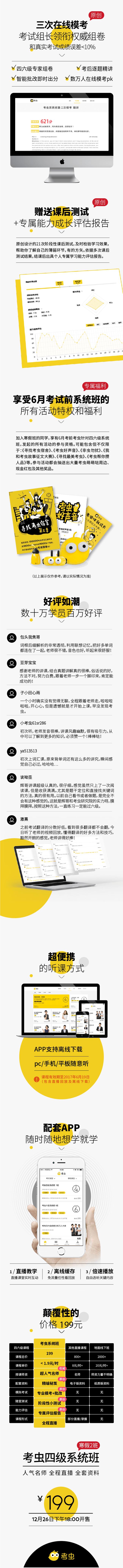 考虫4级系统班寒假班-202.png