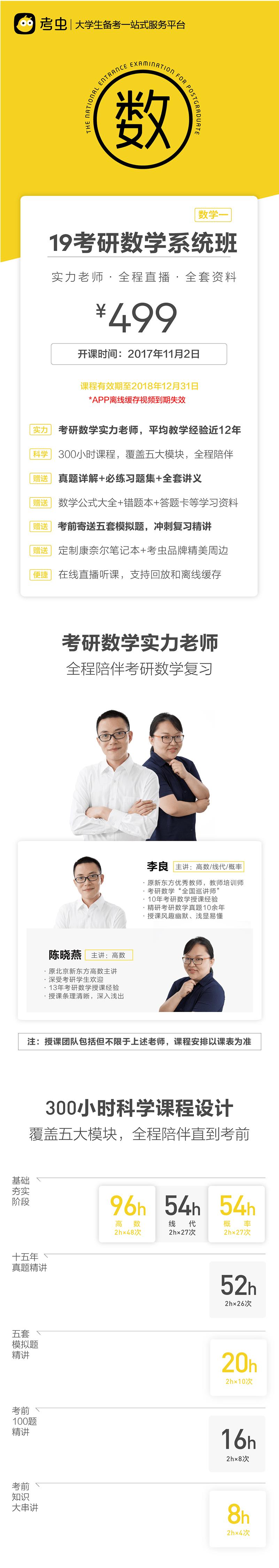 19考研数学系统班(数学一).jpg