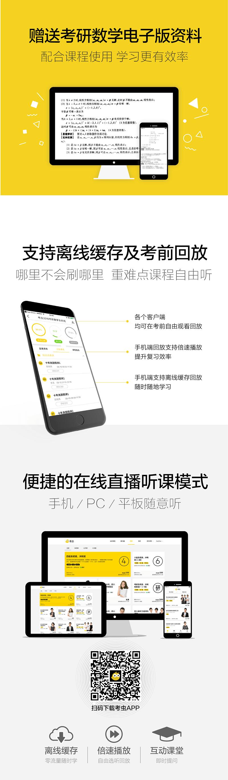 考虫考研数学系统班2018-02.png