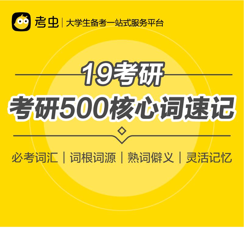 2018考研词汇裂变课 -02.png