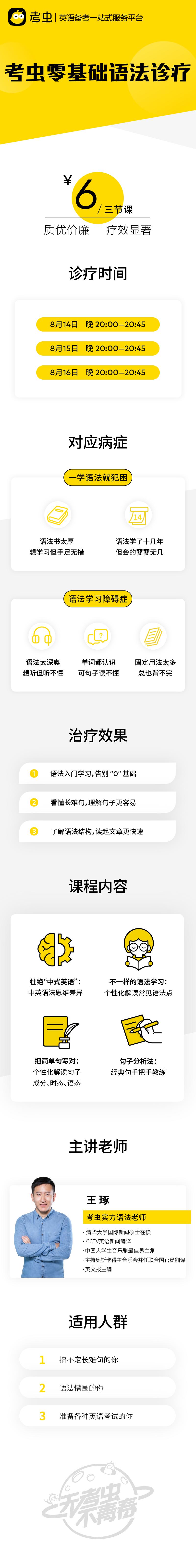 729 老中医零基础语法课-01.png